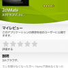 Androidアプリ 2chビューワ