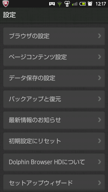 Dolphin Browser HDの設定