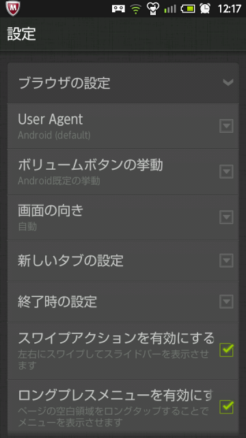 Dolphin Browser HD ブラウザの設定1