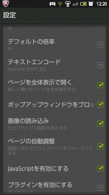 Dolphin Browser HD ブラウザの設定3