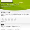 Androidアプリ マッシュルームアプリ