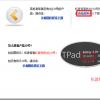 中華Pad(TECLAST P81HD)を試す その10 ICSに更新!?