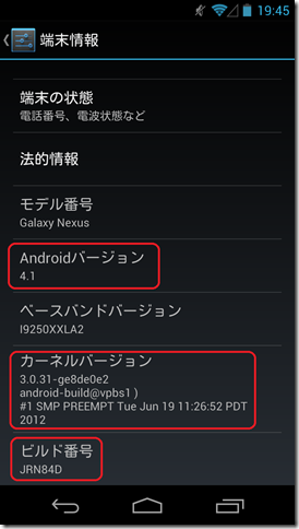 Nexus Galaxy 端末情報 (Android 4.1)
