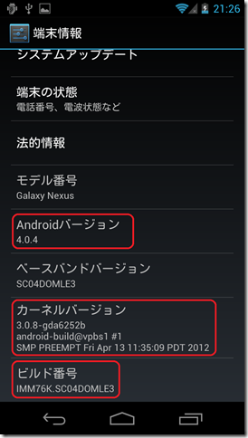 Nexus Galaxy 端末情報 (Android 4.0)