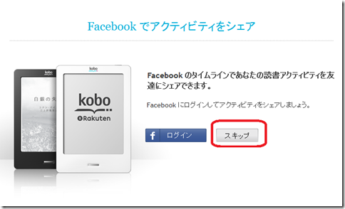 Facebookとのリンク