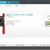 楽天koboで遊ぶ その5: Kobo Desktopで本を購入!