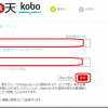 楽天koboで遊ぶ その6: 楽天koboのWebサイトで本を購入!