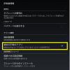 Nexus7で遊ぶ! その16: 日本語キーマップ