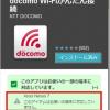 Nexus7で遊ぶ! その11: docomo Wi-Fiを使う