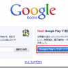 Nexus7で遊ぶ! その22: Google Playブックスを海外で利用