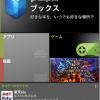 Nexus7で遊ぶ! その20: Google Playブックスを試す