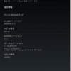 Nexus7で遊ぶ! その23: Android 4.1.2へアップデート