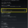 Nexus7で遊ぶ! その27: ルート化を目指してドライバインストール