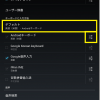 Nexus7で遊ぶ! その34: Android 4.2の新機能 2