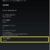 Nexus7で遊ぶ! その36: Android 4.2のルート化は?
