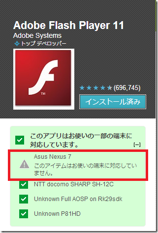 Google PlayでのAdobe Flash Player