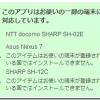 AQUOS PHONE ZETA SH-02Eとクリップディスプレイ その2: セットアップ