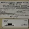 AQUOS PHONE ZETA SH-02Eとクリップディスプレイ その1: 到着!