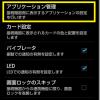AQUOS PHONE ZETA SH-02Eとクリップディスプレイ その3: セットアップ つづき