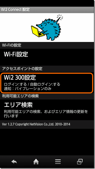 Wi2 Connectの設定画面