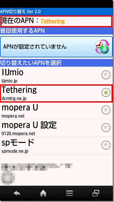 強制的なAPNの変更
