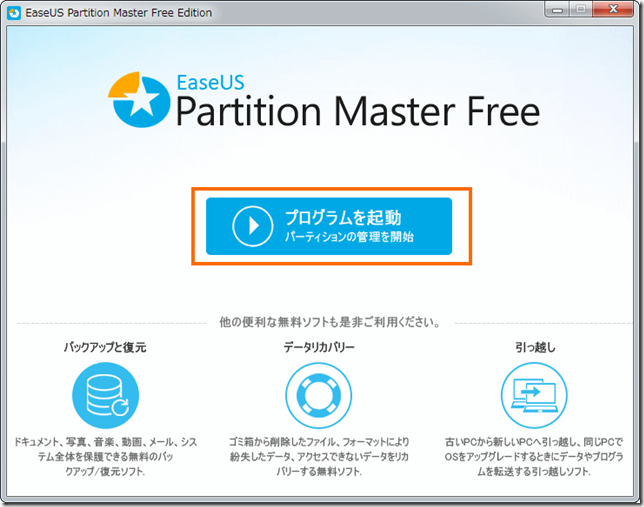 EaseUS Partition Master Freeのインストール