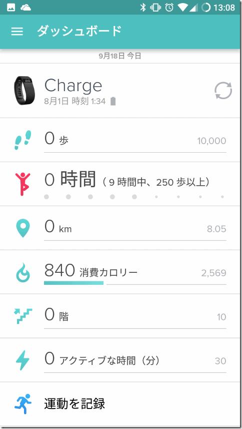 Fitbitアプリの画面