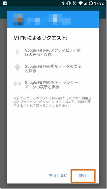 Mi Fitがアクセスするデータの確認