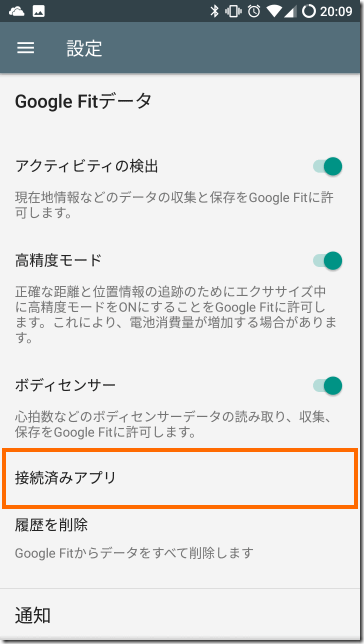 Google Fitの設定メニュー