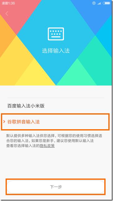 中国語の入力方法の選択