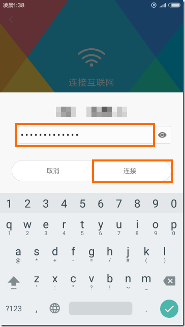 アクセスポイントのパスワードの入力