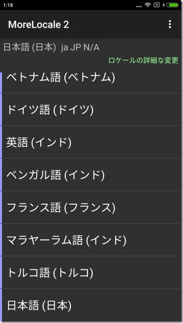 日本語の選択後