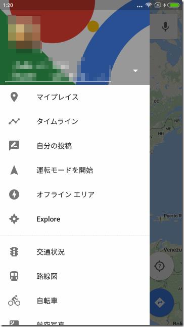 日本語が表示されたGoogle Mapアプリ