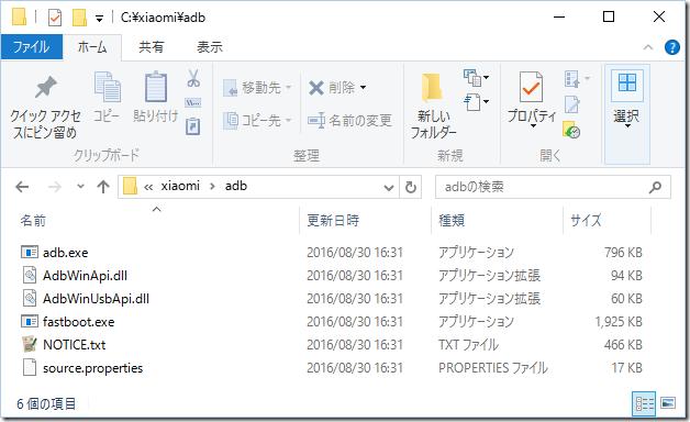 コピーしたadbのファイル一式