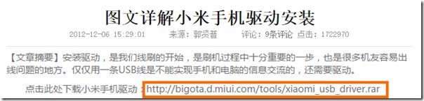 Xiaomi用USBドライバのダウンロード