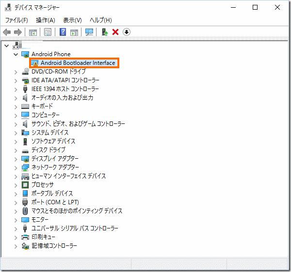 手動でAndroid Bootloader Interfaceを追加した状態