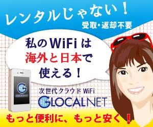 日本を含む世界111ヶ国対応のクラウドWiFiルーター グローカルネット