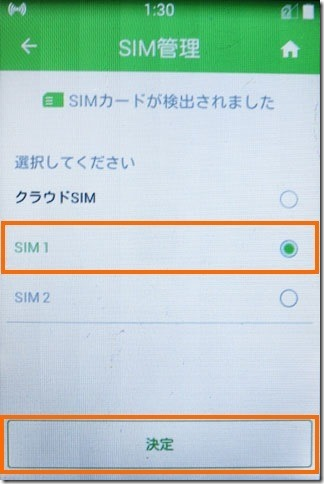 SIMカードの選択
