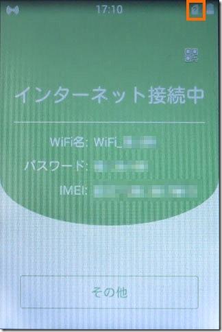 GLOCAL NETのWi-Fiルーターの接続中画面
