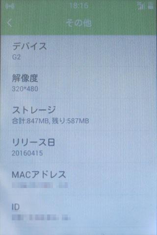Wi-Fiルータの画面