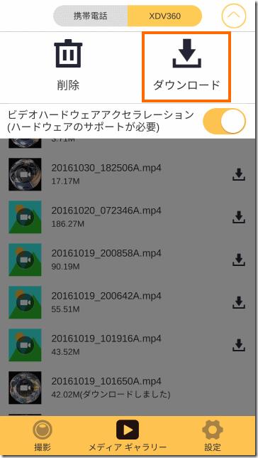ダウンロードするファイルの選択