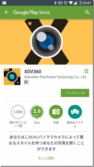 XDV360アプリ