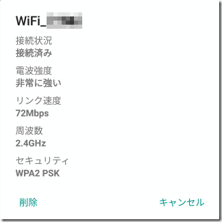 Wi-Fi接続の情報