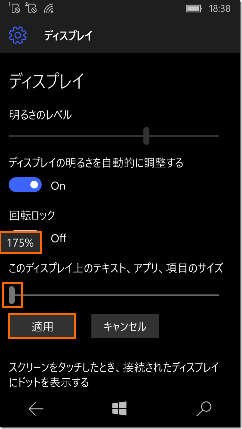 175%への変更