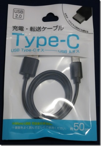 100円(セリア)ショップのUSB Type-Cケーブル