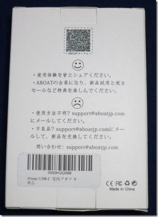 ABOAT USB Type-Cアダプタのパッケージ (裏)