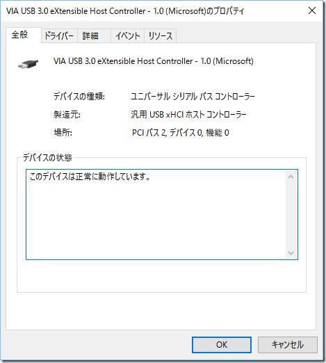デバイスの情報