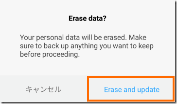 データ消去の再確認