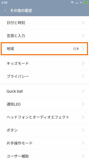 地域で日本を選択可能