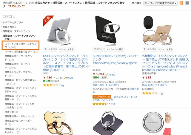 Amazonでの検索結果